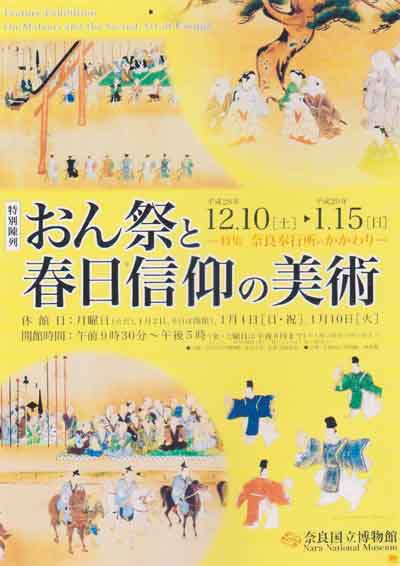 おん祭りと春日信仰.jpg
