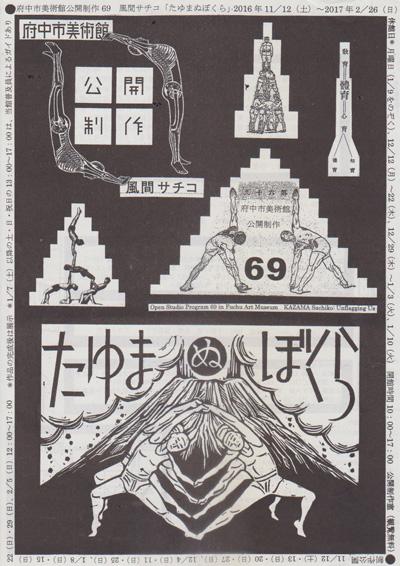 たゆまぬぼくら.jpg