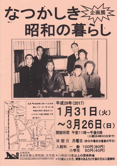 なつかしき昭和の暮らし.jpg