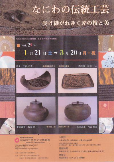 なにわの伝統工芸.jpg