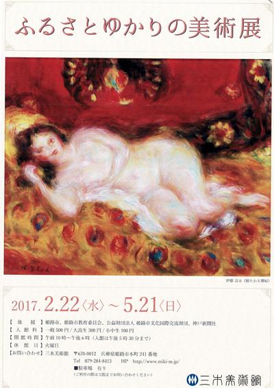ふるさとゆかりの美術展.jpg