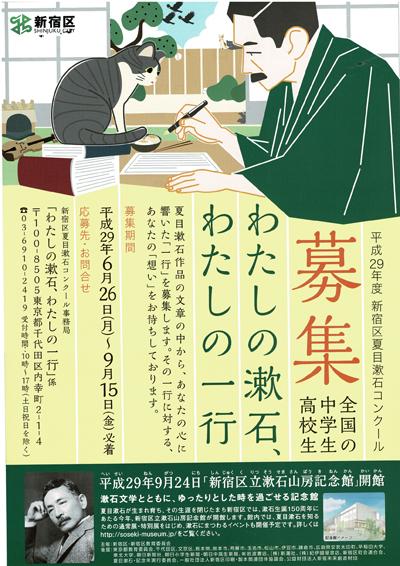わたしの漱石.jpg