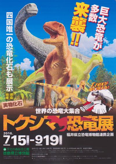 トクシマ恐竜展.jpg
