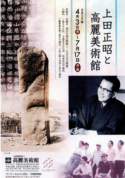 上田正昭と高麗美術館.jpg