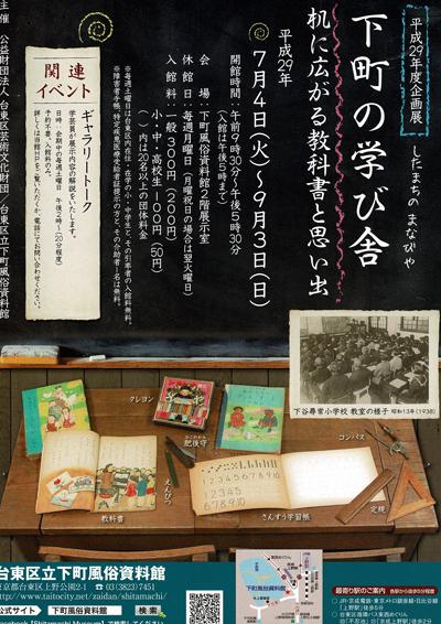 下町の学び舎.jpg