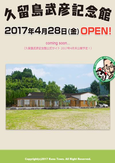 久留島武彦記念館.png