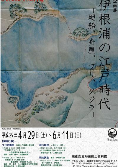 伊根浦の江戸時代.jpg