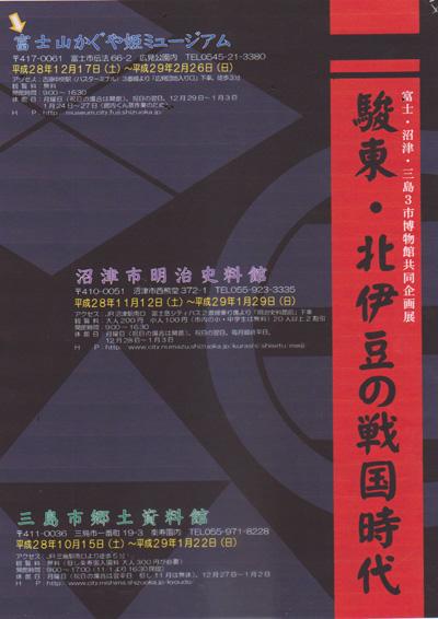 伊豆の戦国時代.jpg