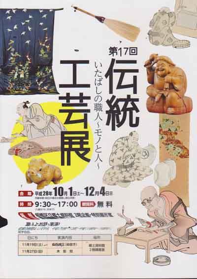 伝統工芸展.jpg