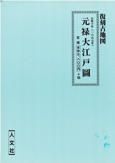 元禄大江戸図ス.jpg