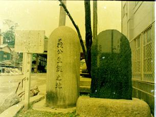 光圀誕生地碑003.JPG