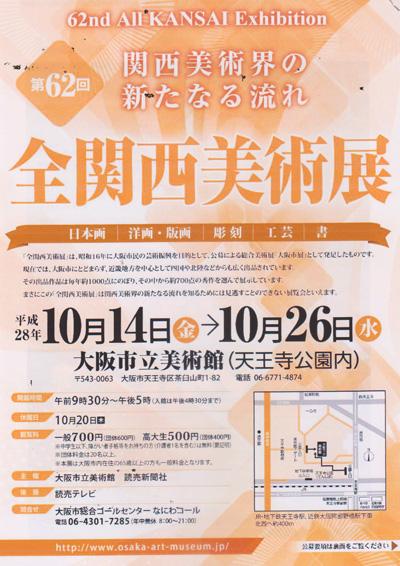 全関西美術展.jpg