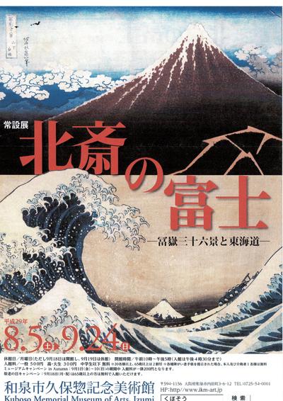 北斎の富士.jpg