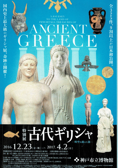 古代ギリシャ.jpg