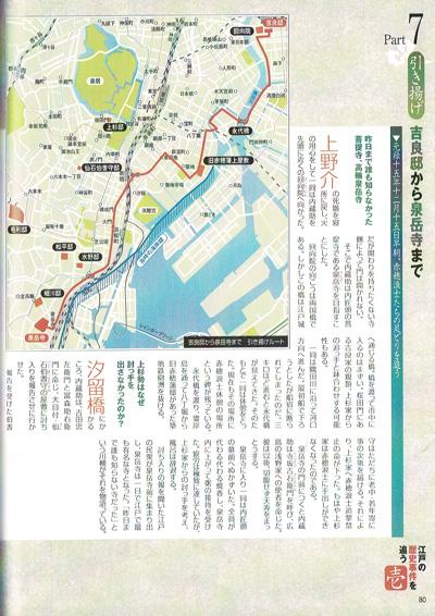 吉良邸から泉岳寺まで.jpg