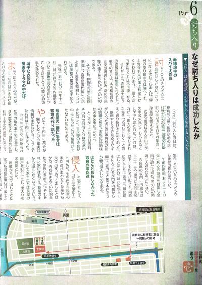 吉良邸と浪士の集合場所.jpg