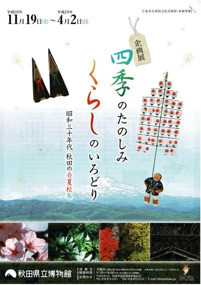 四季のたのしみ.jpg