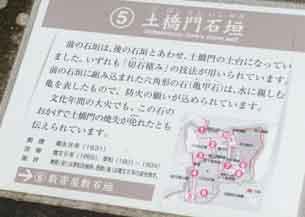 土橋門石垣説明板4241.JPG