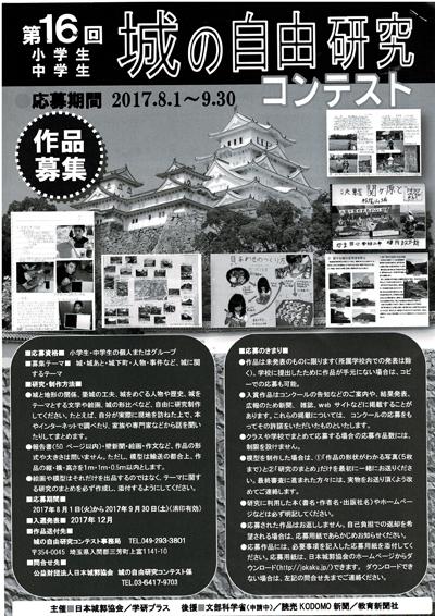 城の自由研究.jpg