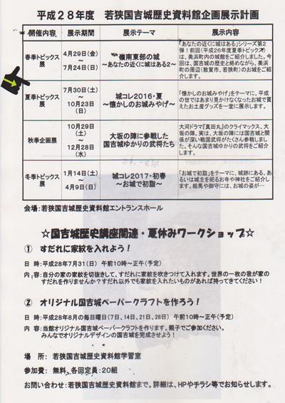 城コレ2016夏.jpg