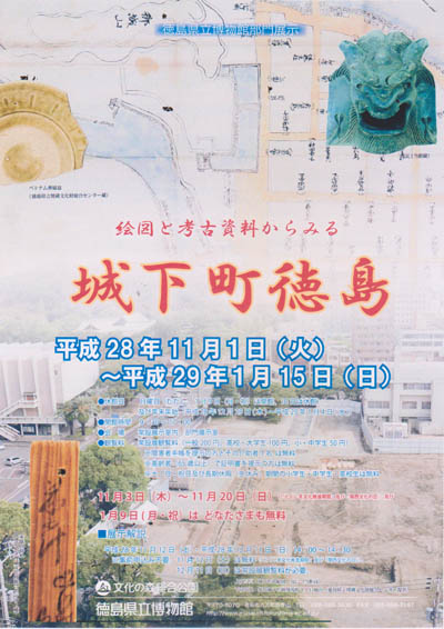 城下町徳島.jpg