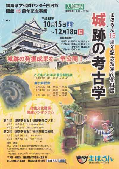 城跡の考古学.jpg