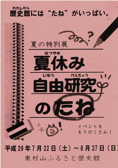 夏休み自由研究.jpg