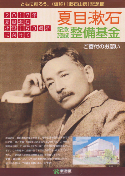 夏目漱石整備基金.jpg