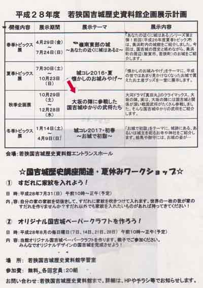大坂の陣.jpg