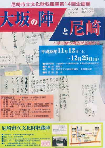 大坂の陣と尼崎.jpg