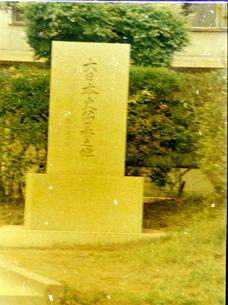 大日本史編纂の碑012.JPG