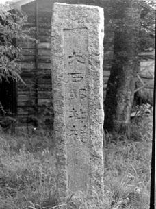 大石邸跡碑031.JPG