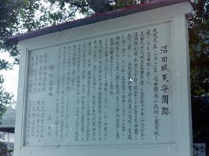 天守閣跡説明板020.JPG