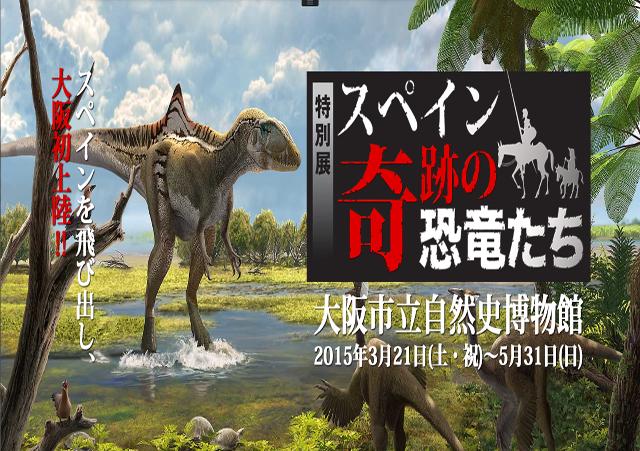 奇跡の恐竜たち.jpg