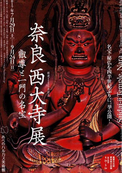 奈良西大寺.jpg
