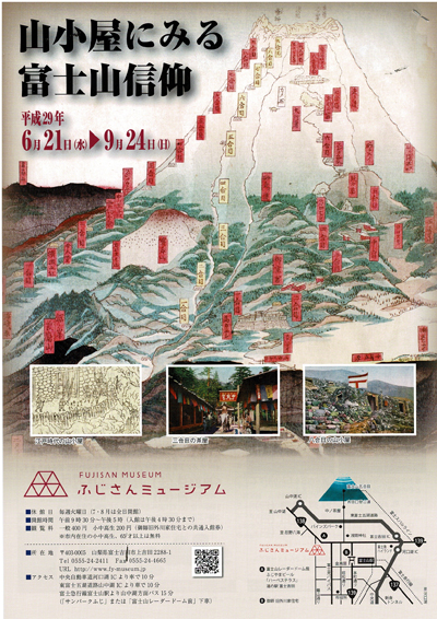 富士山信仰.jpg