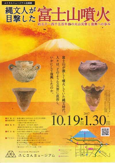 富士山噴火.jpg