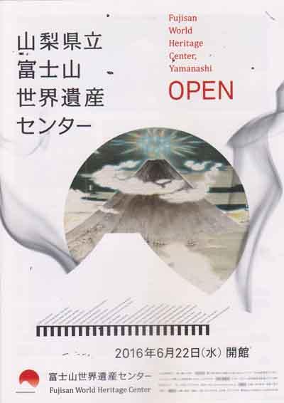 富士山遺産センタテー.jpg