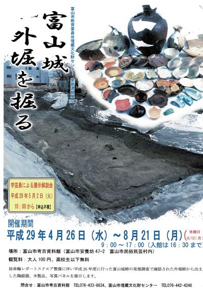 富山城外堀を掘る.jpg