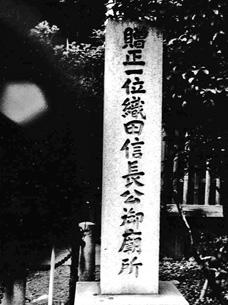 小田信長廟所28-36.jpg