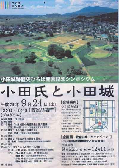 小田氏と小田城.jpg