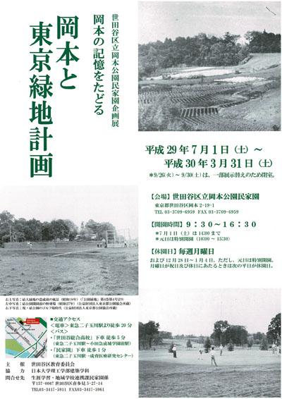 岡本と東京緑地計画.jpg