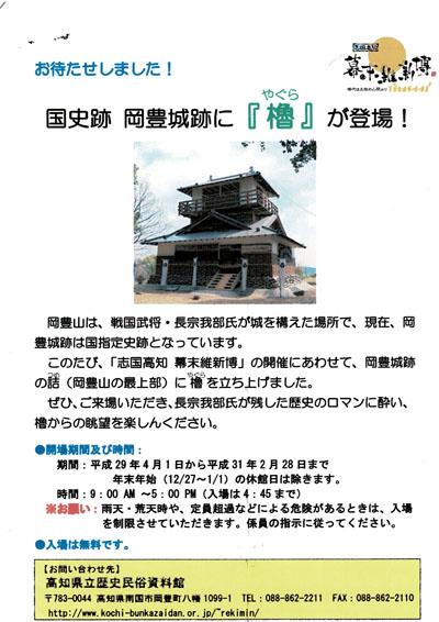 岡豊城跡に櫓.jpg