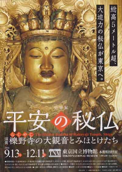 平安の秘仏.jpg