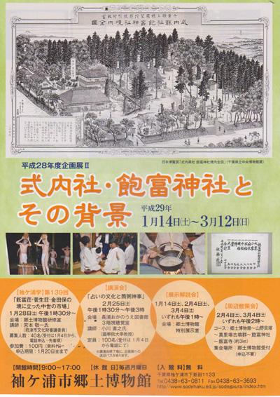 式内社・飽富神社.jpg