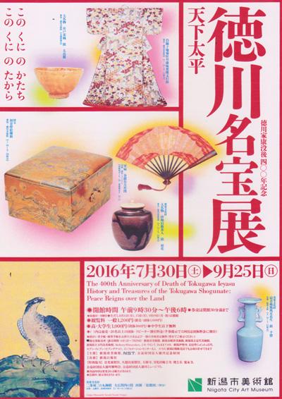 徳川名宝展2.jpg