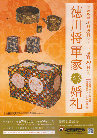 徳川家の婚礼.jpg