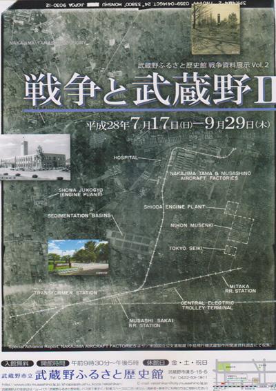 戦争と武蔵野.jpg