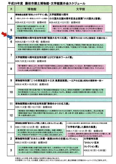 戦国大名今川氏.jpg