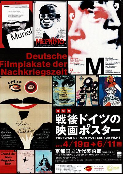 戦後ドイツの映画ポスター.jpg
